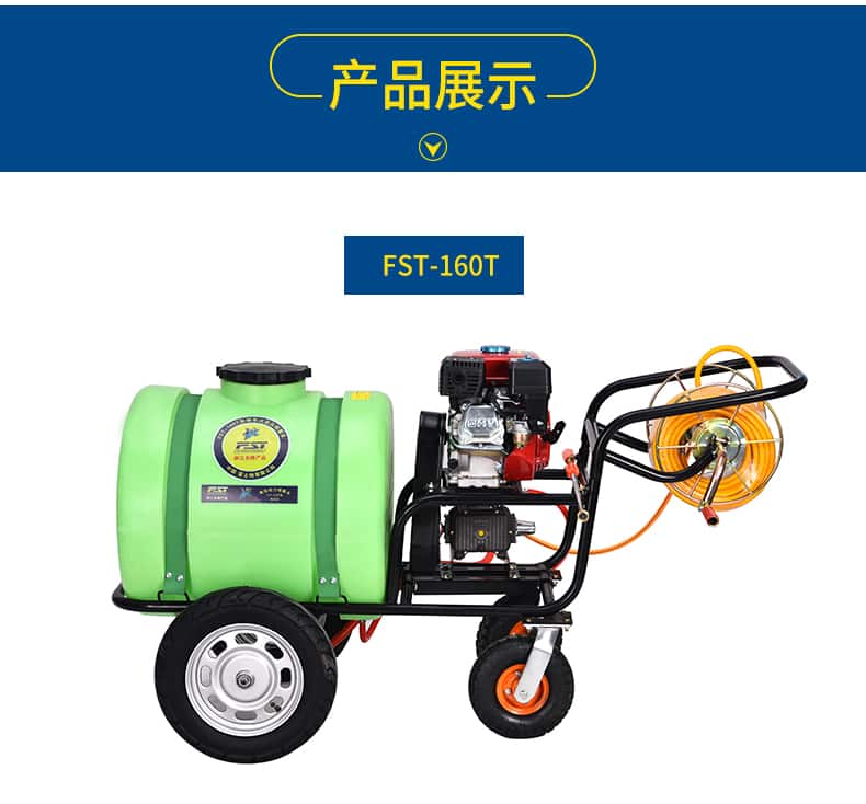 FST-160T  garden machine, 6.5HP gasonline engine, 30H cast iron pump   sprayer