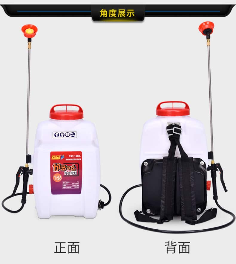 FST-16DA  knapsack electric  sprayers, 8A battery , 3.0L/min  pump, 16L tank