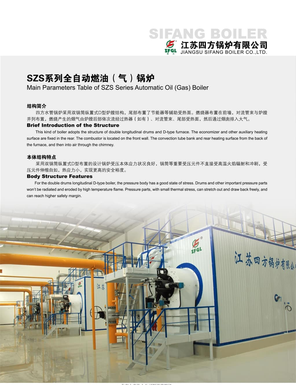 SZS series of oil (gas) fired boiler