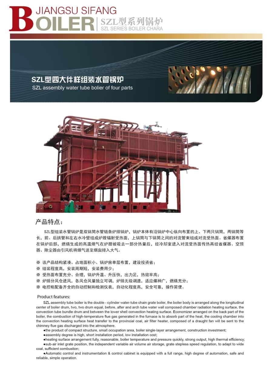 SZL four items assembled water-tube boiler