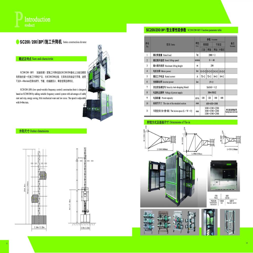 XCMG-XZJJ  Construction Hoist  SC200  Series  frequency save energy