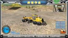 Motor Grader Training&Examination Simulator
