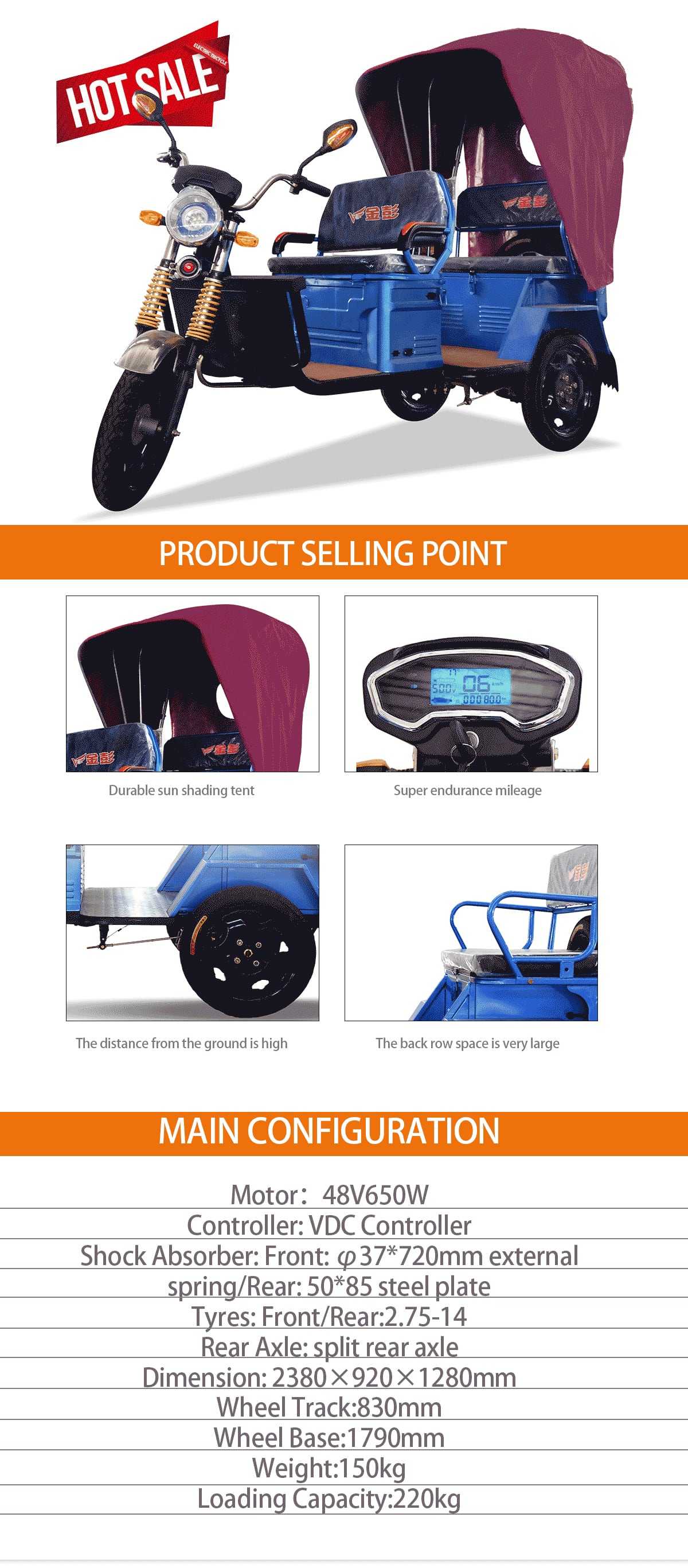 Hot sale electric tricycle