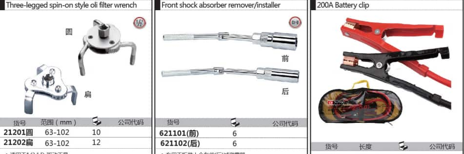 Antuo Industrial toolking Special Tools Three-legged spin-on style oli filter wrench
