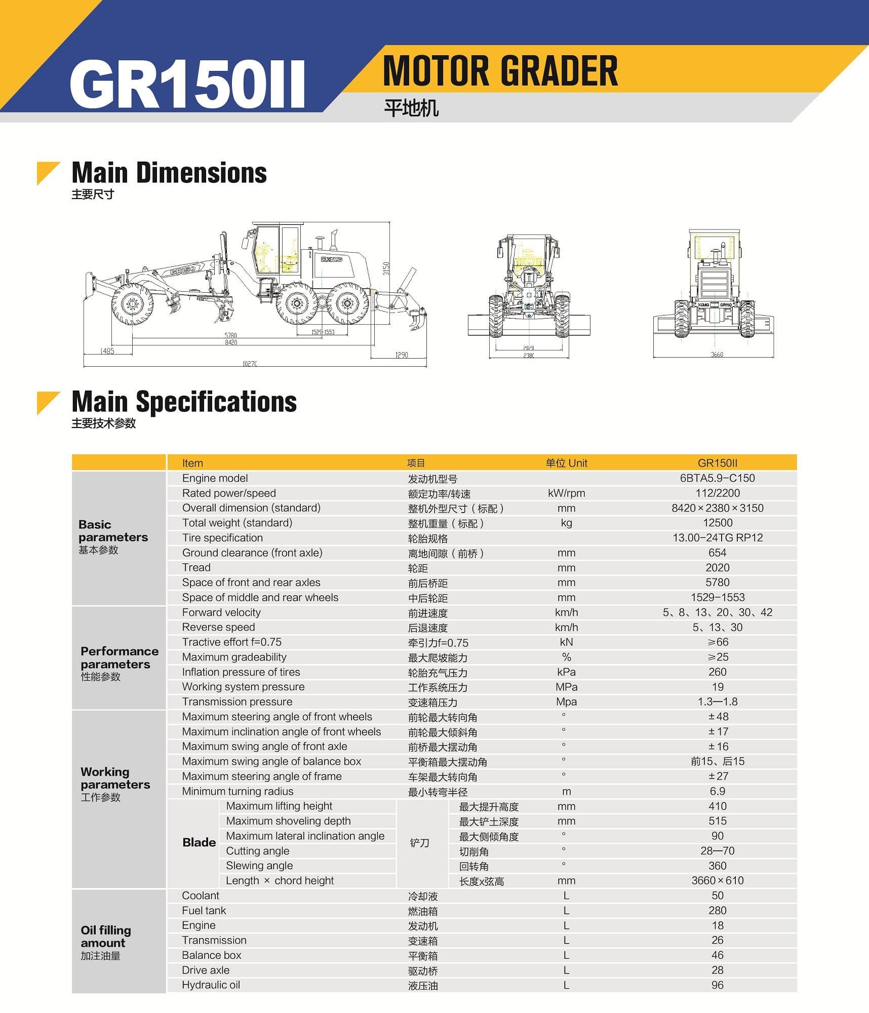 XCMG Official Motor Grader GR150II For Sale