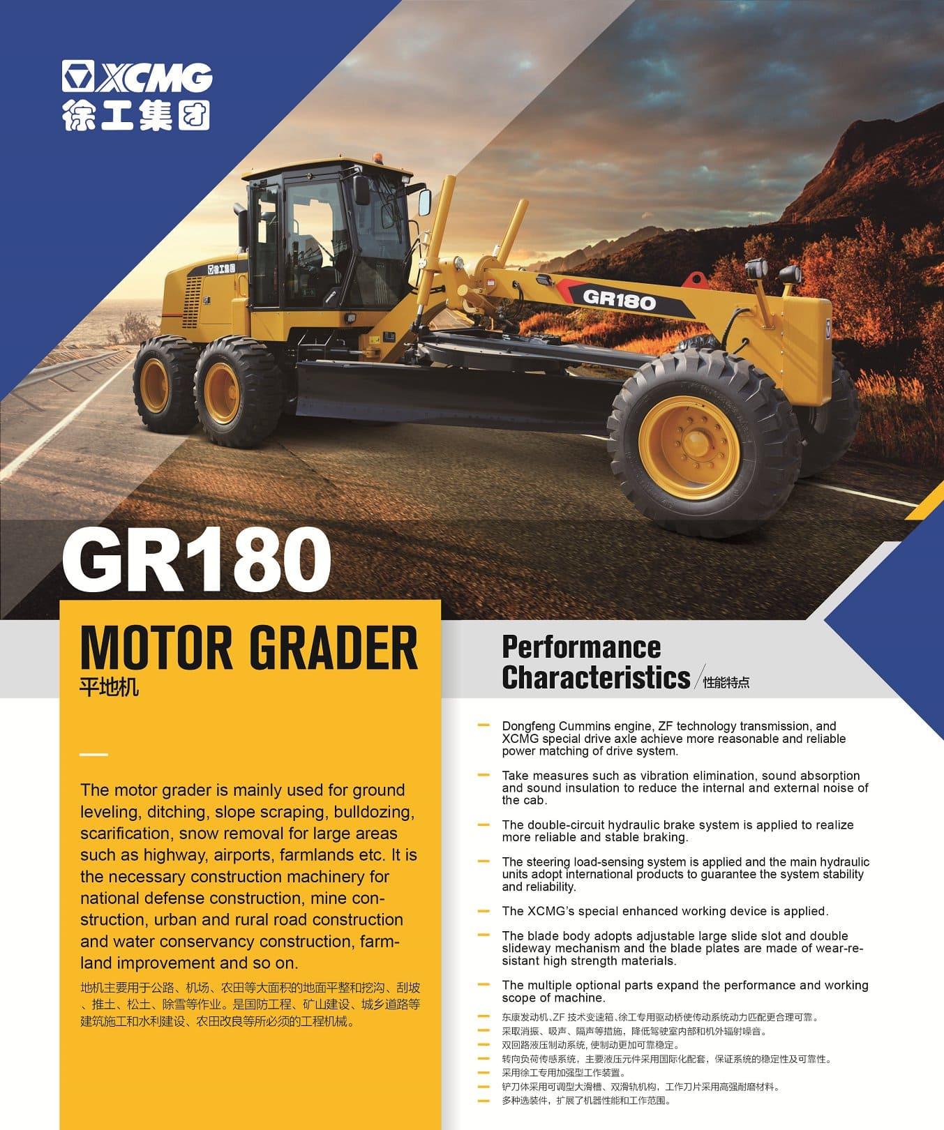 XCMG Official GR180 Motor Grader for sale