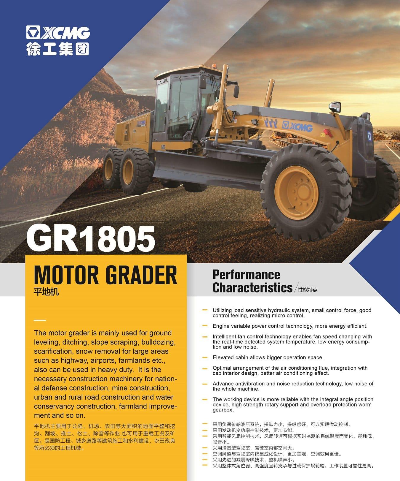 XCMG Official GR1805 Motor Grader for sale
