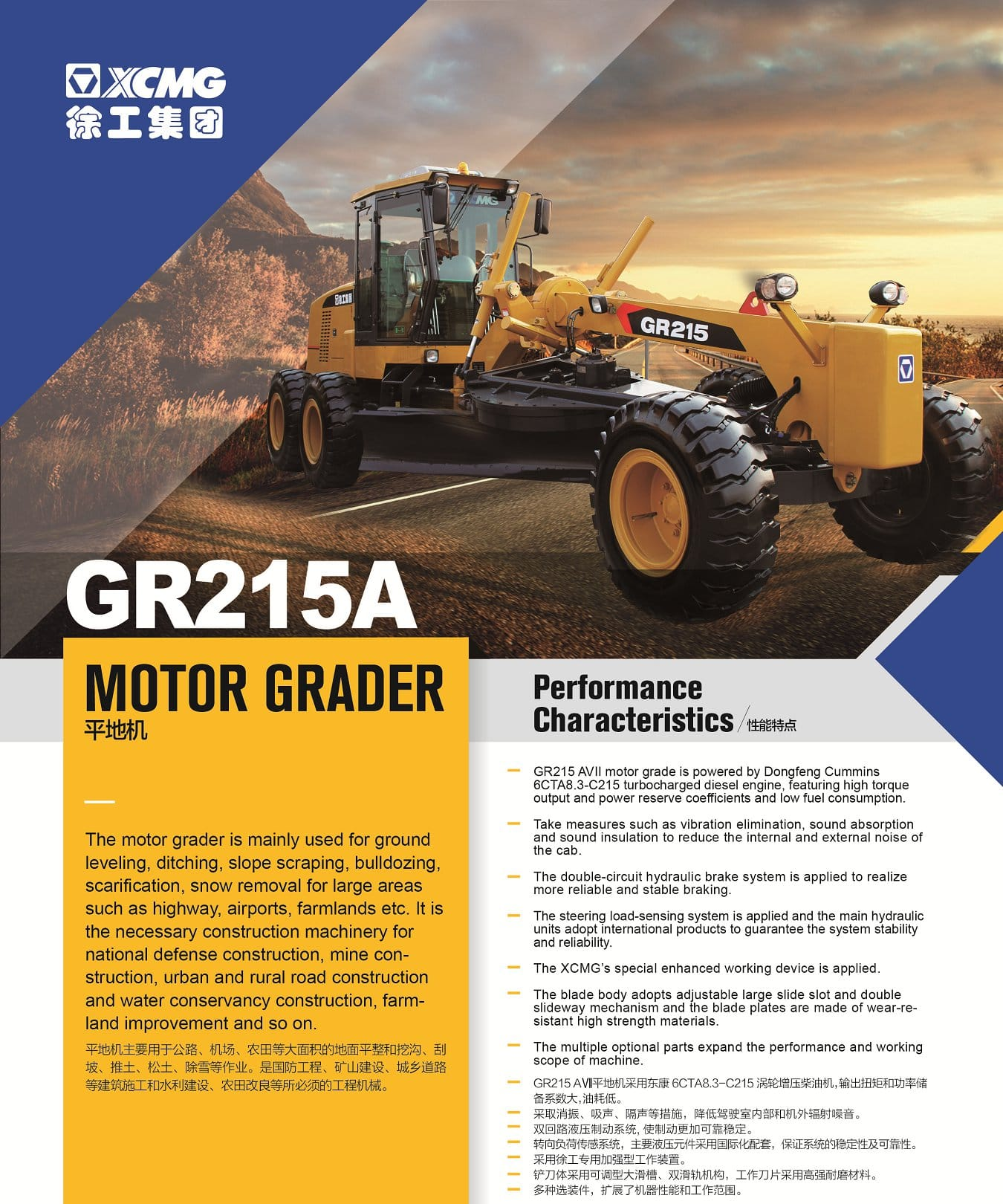 XCMG Official GR215A Motor Grader for sale