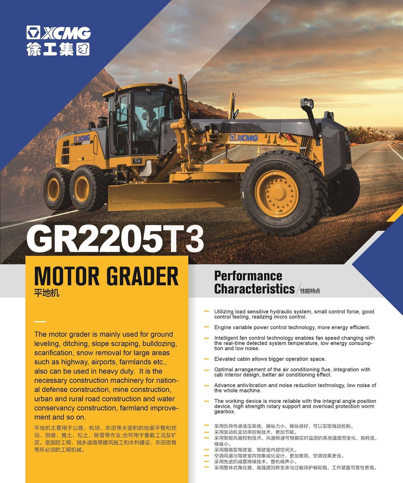 XCMG Official GR2205T3 Motor Grader for sale