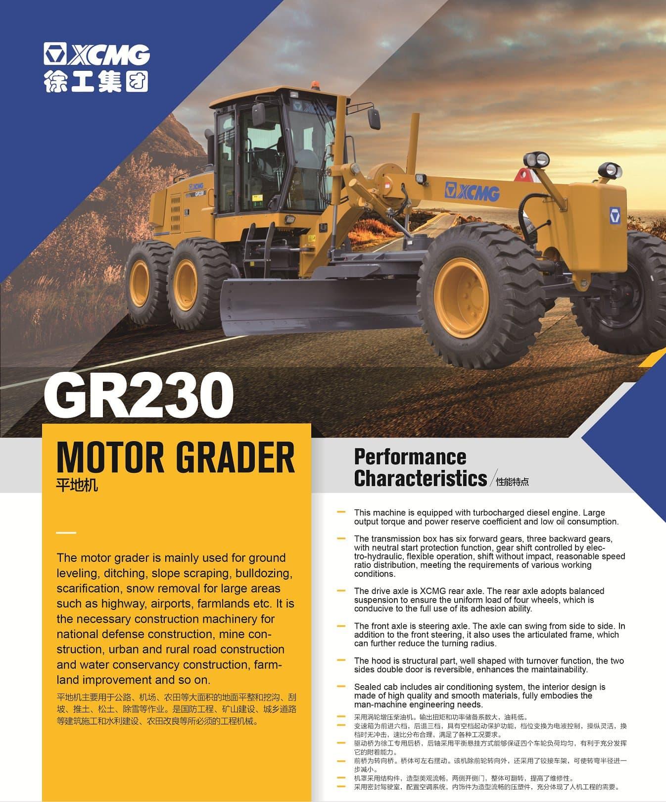 XCMG Official GR230 Motor Grader for sale