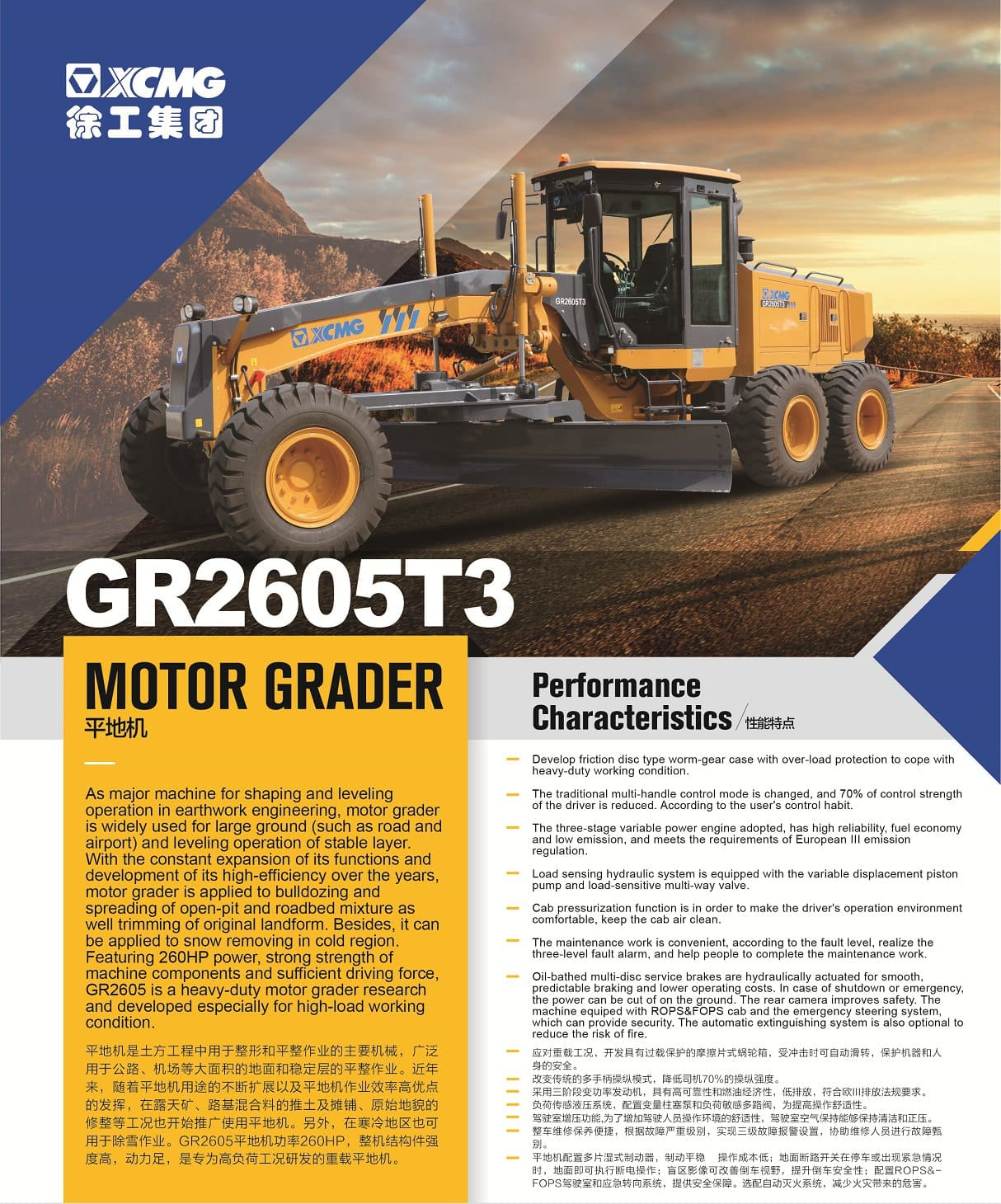 XCMG Official GR2605T3 Motor Grader for sale