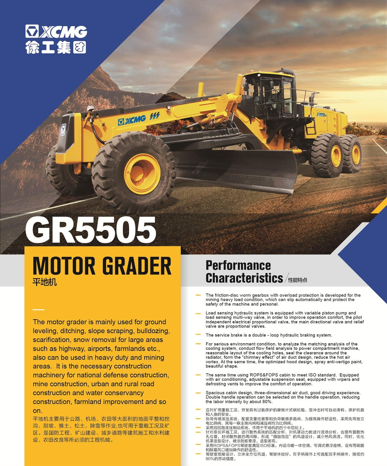 XCMG Official Motor Grader GR5505 for sale