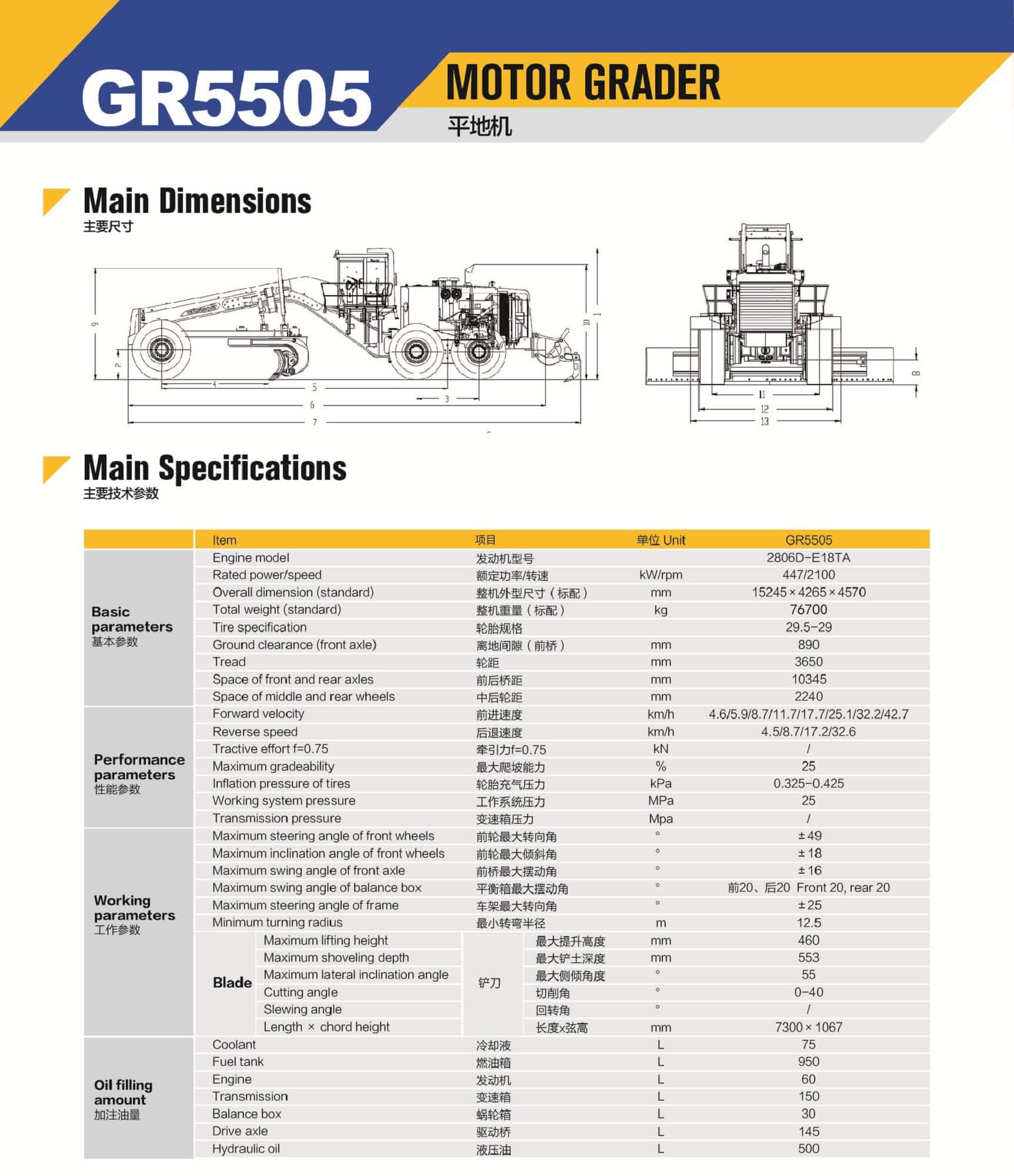 XCMG Official Motor Grader GR5505 for sale