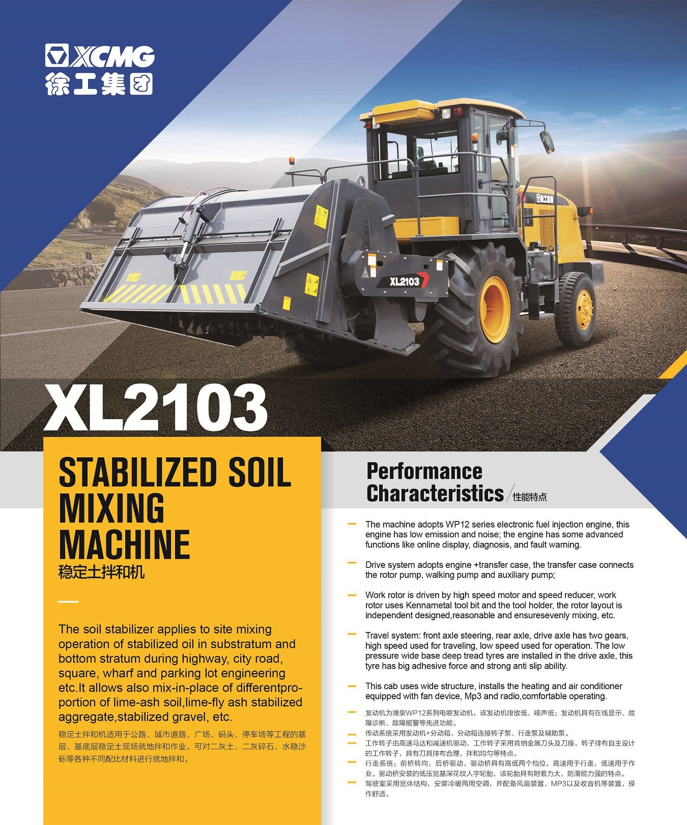 XCMG Official Road Stabilized Soil Mixing Machine XL2103 For Sale