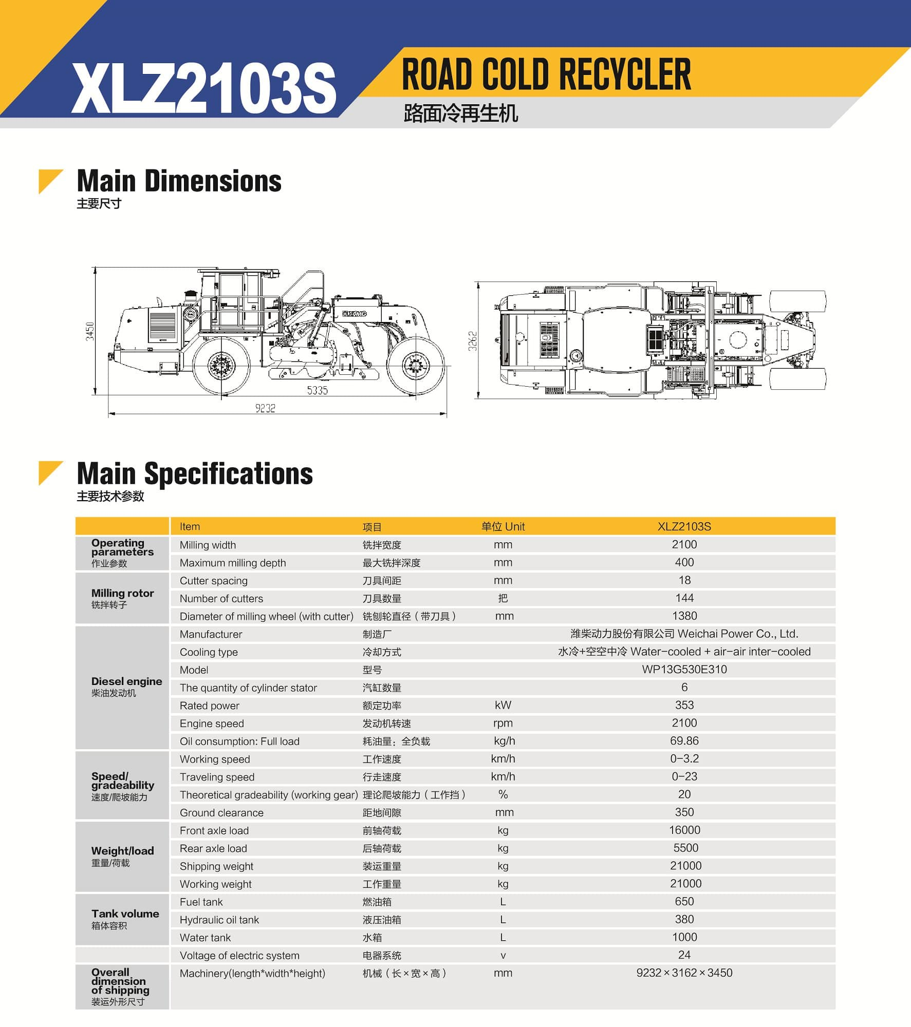 XCMG Official Road Cold Recycler XLZ2303K For Sale