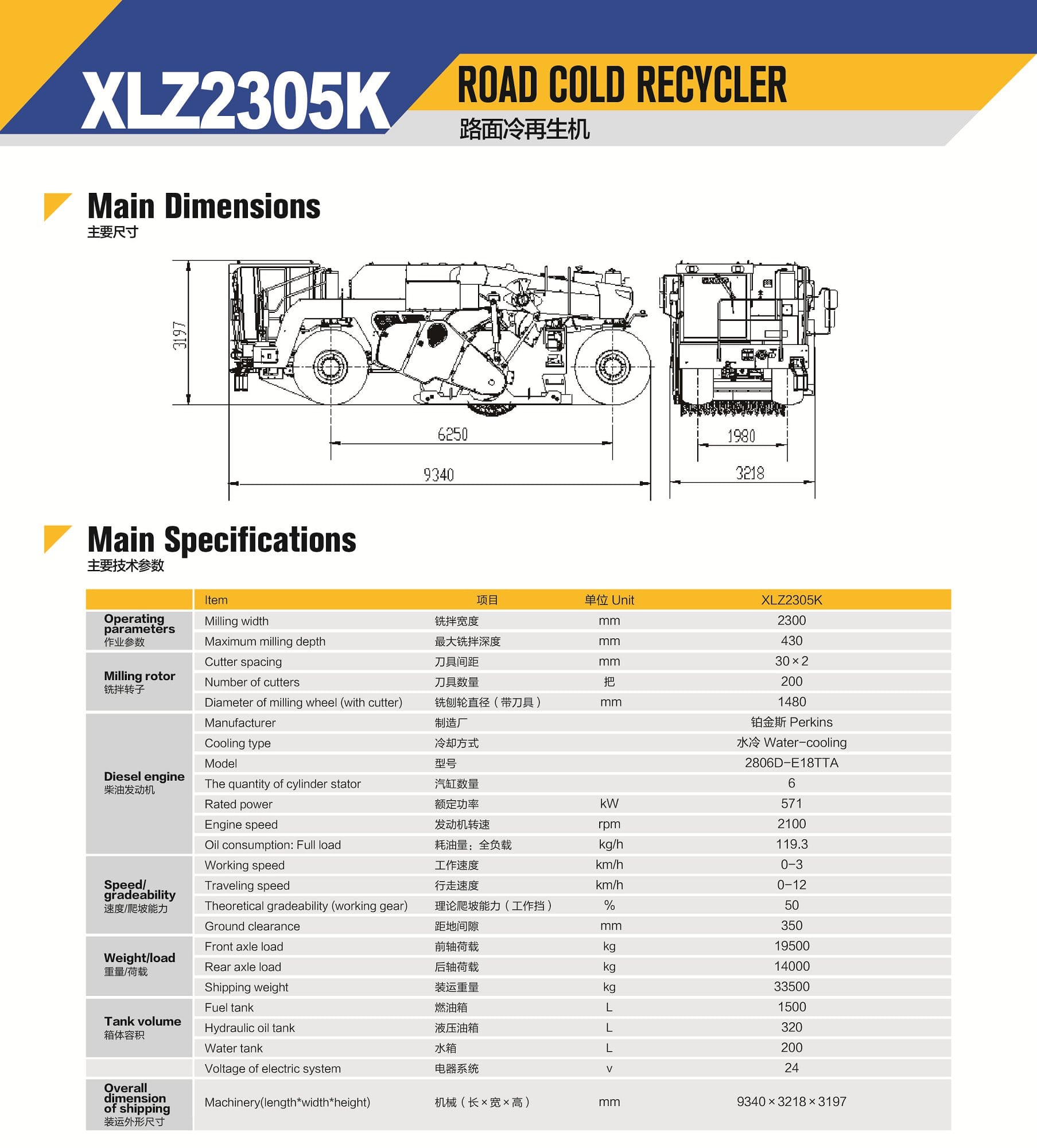 XCMG Official Road Cold Recycler XLZ2305K For Sale