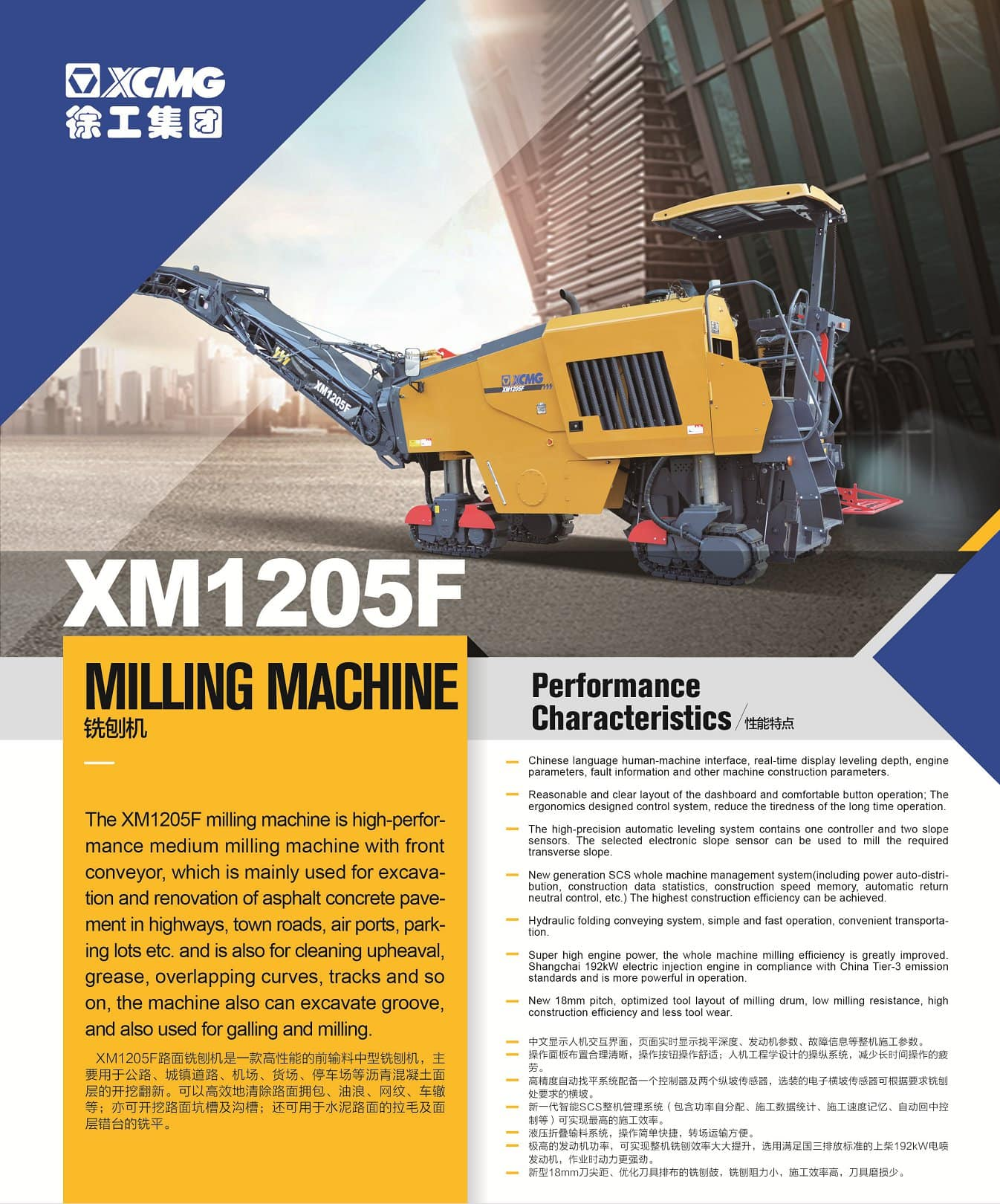 XCMG Official XM1205F Road Milling Machine for sale