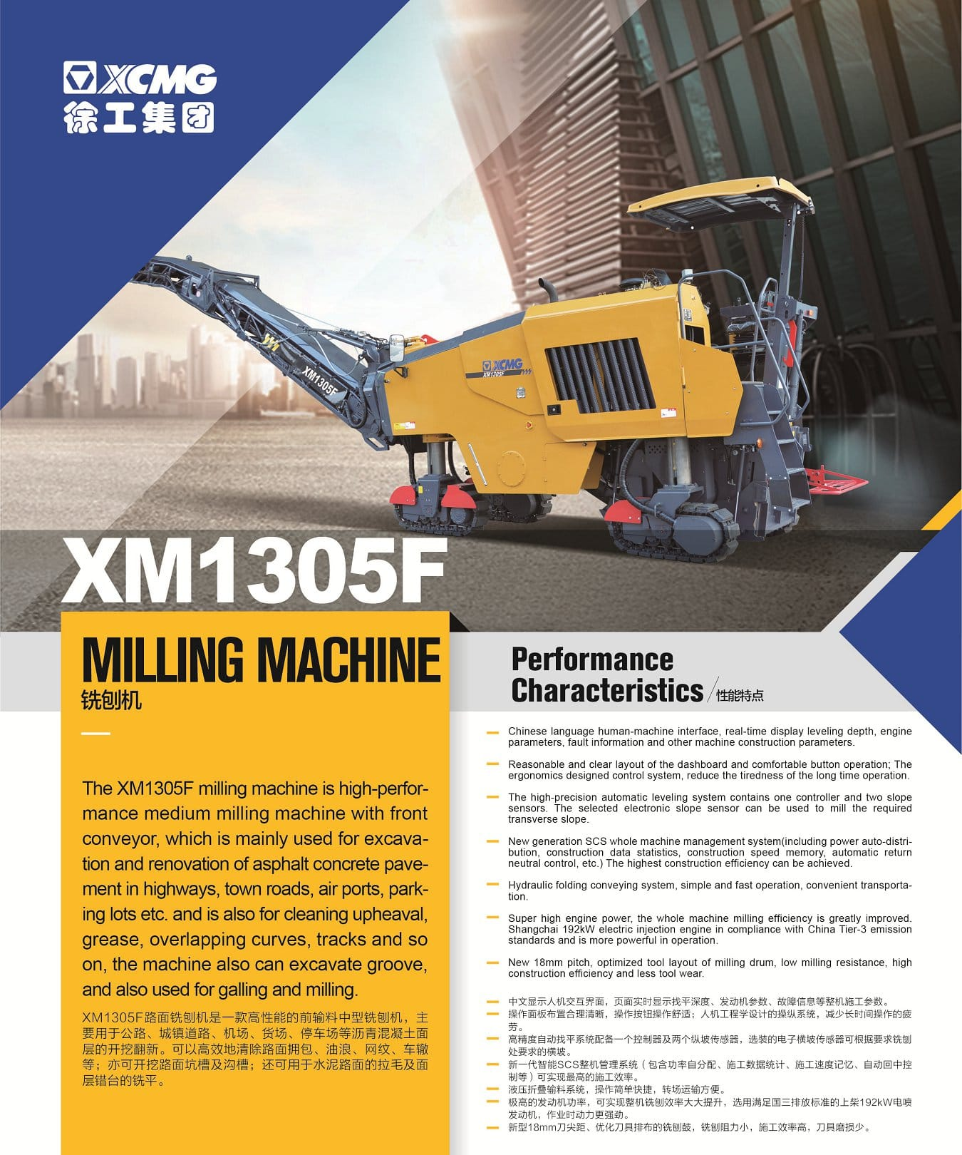 XCMG Official XM1305F Road Milling Machine for sale